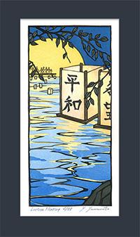 Yoshiko Yamamoto _Lantern Floating_ limited edition print